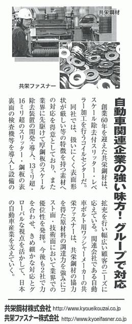 日経産業新聞 2014/07/31